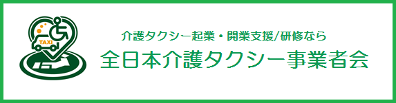 全日本介護タクシー事業者会