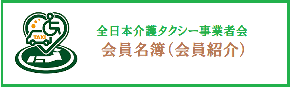 全日本介護タクシー事業者会、会員名簿(会員紹介)